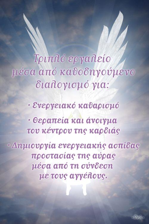 τριπλό εργαλείο μέσα από καθογηγούμενο διαλογισμό - Κέλλυ Δαμίγου - Πνευματική & Αγγελική Θεραπεύτρια, Σύμβουλος Ψυχικής Υγείας, Συγγραφέας - Love Truth Life angelic healings