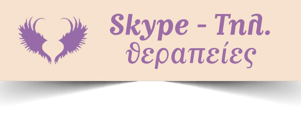 skype - τηλ θεραπείες