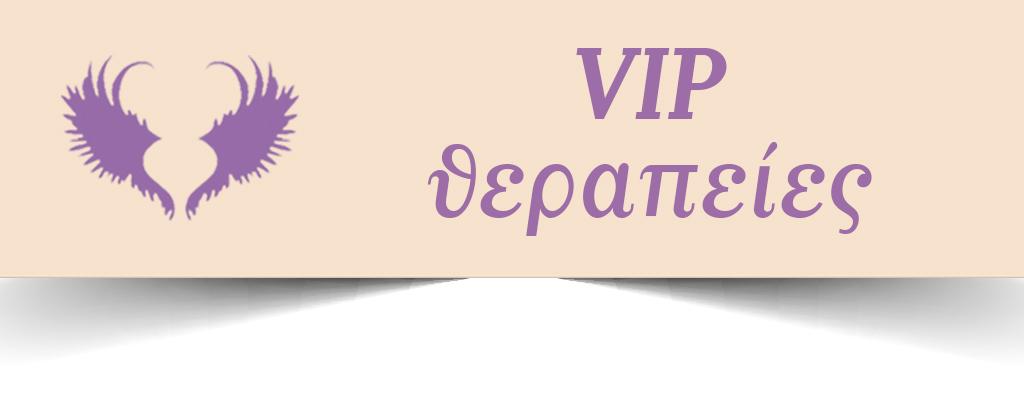 vip θεραπείες