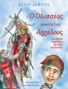 Ο Οδυσσέας γνωρίζει τους Αγγέλους - Κέλλυ Δαμίγου - Πνευματική & Αγγελική Θεραπεύτρια, Σύμβουλος Ψυχικής Υγείας, Συγγραφέας - Love Truth Life angelic healings