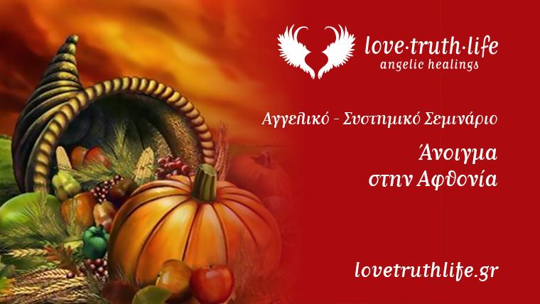 Αγγελικό - Συστημικό Σεμινάριο Άνοιγμα στην Αφθονία   Love Truth Life
