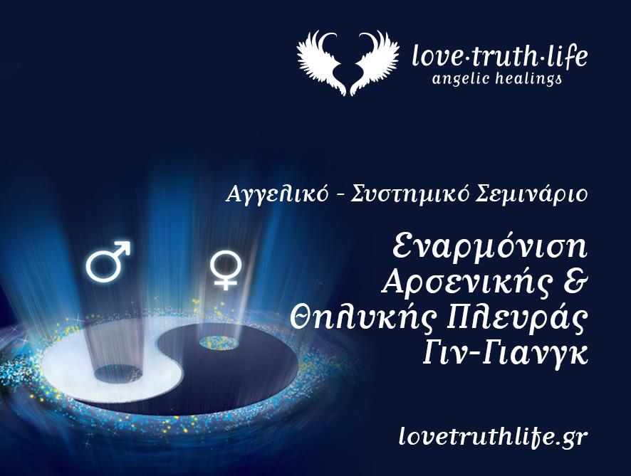 αγγελικό - συστημικό σεμινάριο - εναρμόνηση αρσενικής & θηλυκής πλευράς γιν - γιανγκ