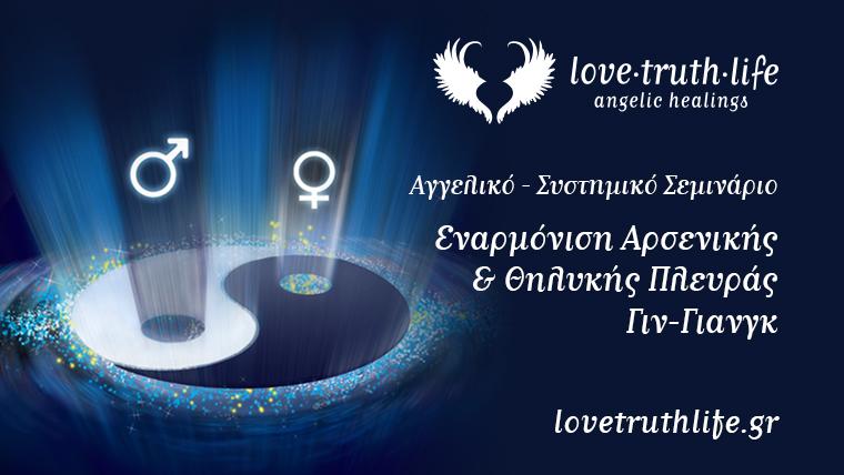 Αγγελικό - Συστημικό Σεμινάριο Εναρμόνιση Αρσενικής & Θηλυκής Πλευράς