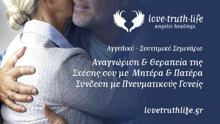 """αγγελικό - συστημικό σεμινάριο - αναγνώριση & θεραπεία της σχέσης σου με """"μητέρα & πατέρα"""" & σύνδεση με πνευματικούς γονείς"""