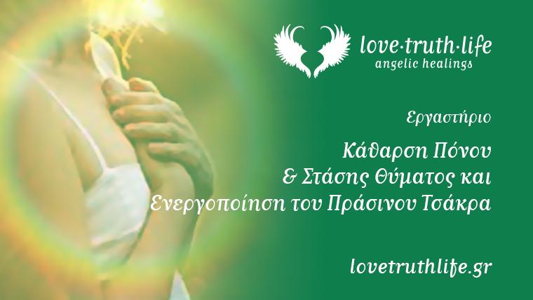 Κάθαρση Πόνου & Θύματος - Ενεργοποίηση Πράσινου Τσάκρα | Love Truth Life