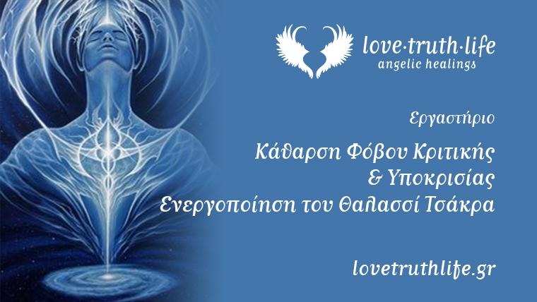 Εργαστήριο Κάθαρση Φόβου Κριτικής - Ενεργοποίηση Θαλασσί Chakra | Love Truth Life