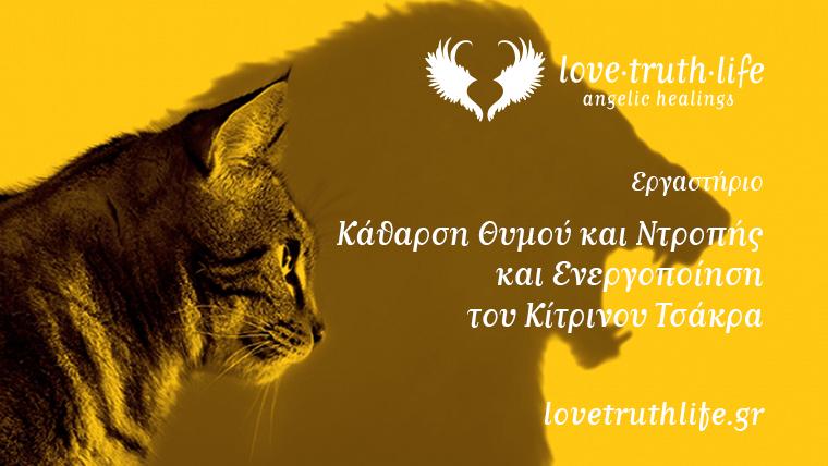 Κάθαρση Θυμού & Ντροπής - Ενεργοποίηση του Κίτρινου Τσάκρα   Love Truth Life