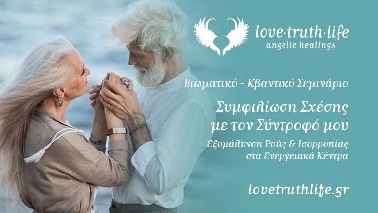 Bιωματικό - Κβαντικό Σεμινάριο Συμφιλίωση Σχέσης με Σύντροφο | Love Truth Life