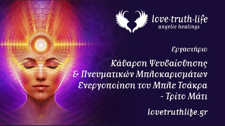 Εργαστήριο Kάθαρση Ψευδαίσθησης - Ενεργοποίηση του Μπλε Τσάκρα | Love Truth Life