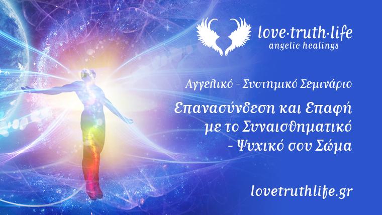 Αγγελικό - Συστημικό Σεμινάριο Eπανασύνδεση & Επικοινωνία με το Συναισθηματικό Σώμα
