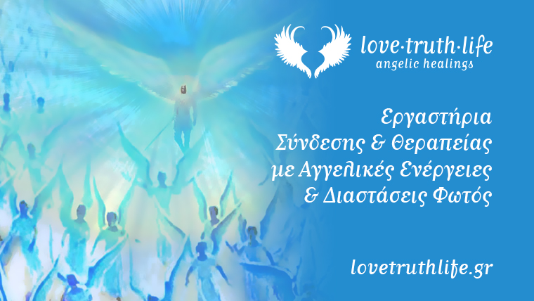 Εργαστήρια Σύνδεσης & Θεραπείας με Αγγελικές Ενέργειες & Διαστάσεις | Love Truth Life