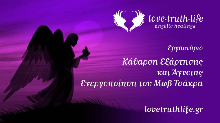 Εργαστήριο Kάθαρση Εξάρτησης & Ενεργοποίηση του Μωβ Τσάκρα | Love Truth Life