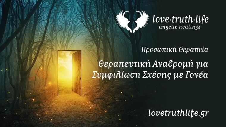 Αναδρομή Συμφιλίωσης Σχέσης με Γονέα   Love Truth Life