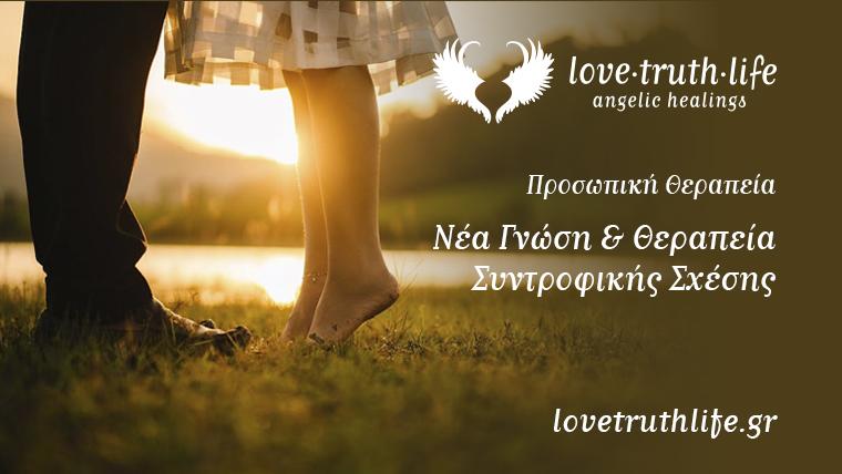 Θεραπεία στην Συντροφική σου Σχέση | Love Truth Life