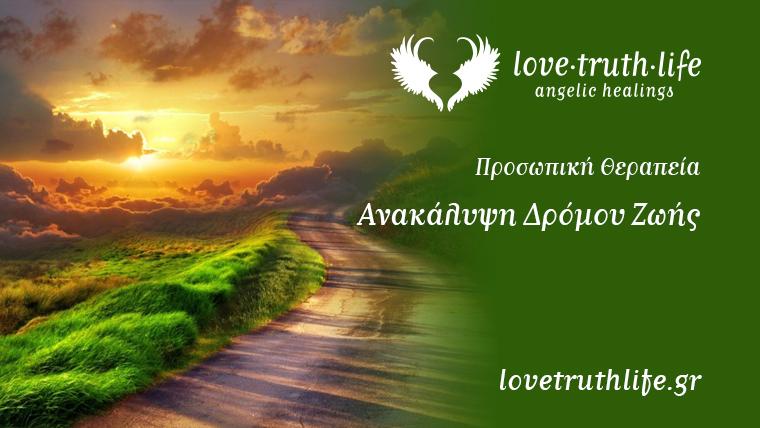 Θεραπεία Ανακάλυψης Δρόμου Ζωής | Love Truth Life