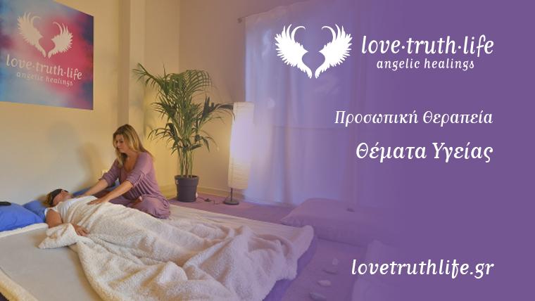Θεραπείες για Θέματα Υγείας   Love Truth Life