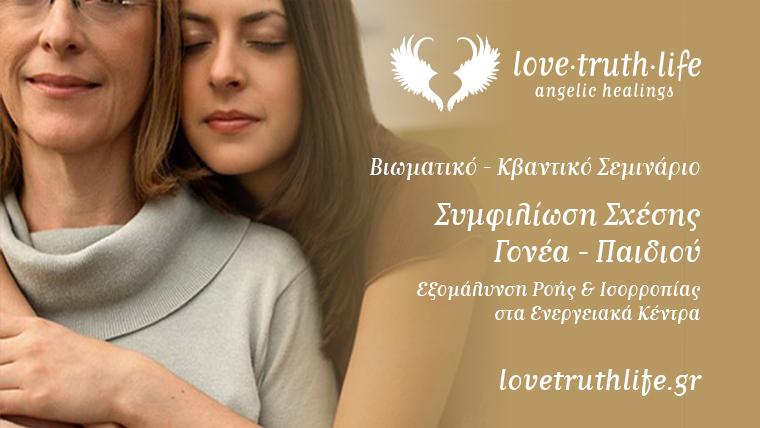 4 Σεμινάρια: Συμφιλίωση Σχέσης Γονέα - Παιδιού | Love Truth Life