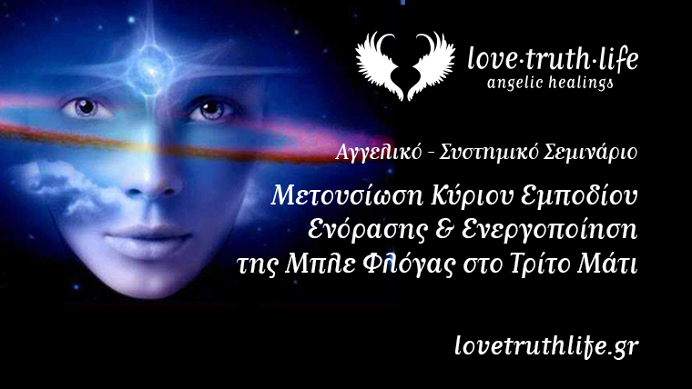 Μετουσίωση Εμποδίου Ενόρασης & Ενεργοποίηση στο Τρίτο Μάτι   Love Truth Life