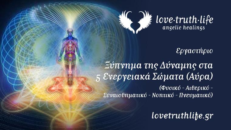 Ξύπνημα της Δύναμης στα 5 Ενεργειακά σου Σώματα (Αύρα) | Love Truth Life