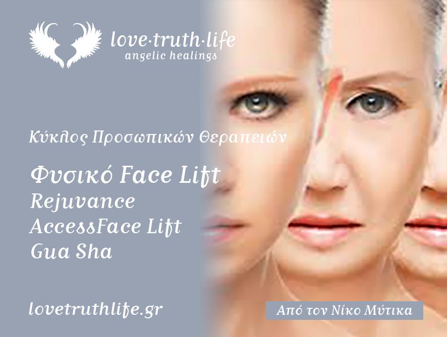 φυσικό & ενεργειακό face lift - rejuvance - access face lift - gua sha