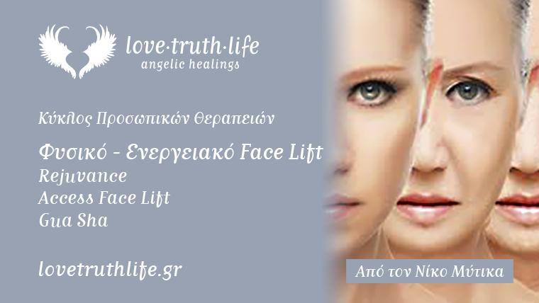 φυσικό face lift