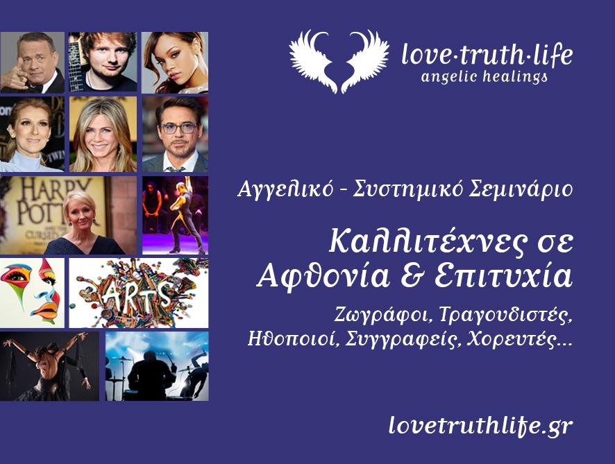 αγγελικό - συστημικό σεμινάριο - αφθονία & επιτυχία - κβαντικές - συστημικές & αγγελικές θεραπείες