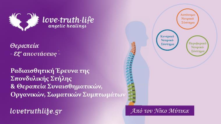θεραπεία - ραδιαισθητική έρευνα σπονδυλικής στήλης