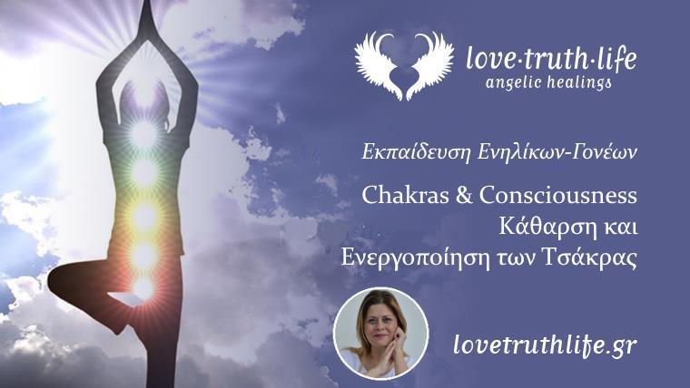 Eτήσια Εκπαίδευση Chakras & Consciousness - κάθαρση και ενεργοποίηση των τσάκρας