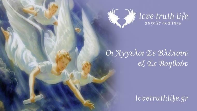 Οι Άγγελοι σε βλεπουν και σε βοηθούν