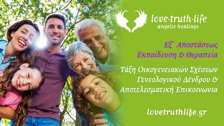 Εξ΄-Αποστάσεως-Εκπαίδευση-&-Θεραπεία-Αποκατάσταση-Οικογενειακών-Σχέσεων-&-Αποτελεσματική-Επικοινωνία