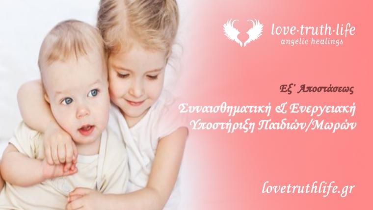 συναισθηματική υποστήριξη παιδιού/βρέφους